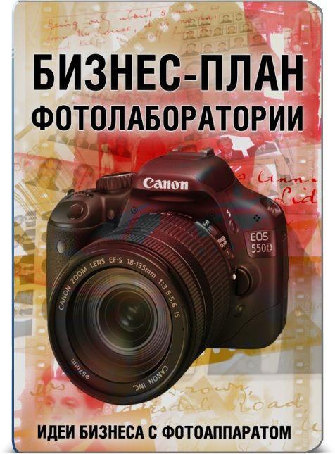 заработок с помощью фотоаппарата где будете свой