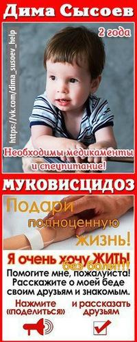 Дима Сысоев, необходима ваша помощь!