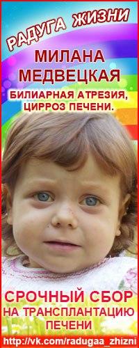 Милана Медвецкая, необходима ваша помощь!
