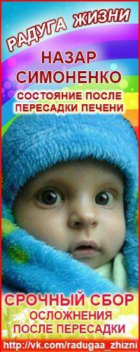 Назар Симоненко, необходима ваша помощь!